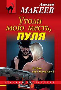 Алексей Макеев -Утоли мою месть, пуля