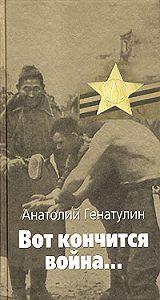 Анатолий Генатулин - Вот кончится война...