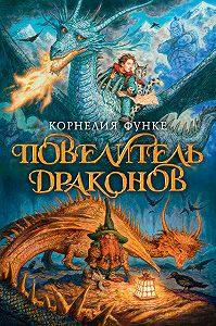 Корнелия Функе -Повелитель драконов