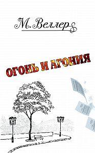 Михаил Иосифович Веллер -Огонь и агония