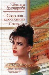 Татьяна Бочарова -Соло для влюбленных. Певица