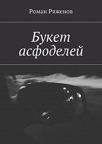 Роман Ряженов -Букет асфоделей