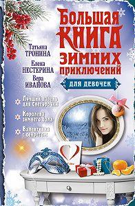 Татьяна Тронина -Большая книга зимних приключений для девочек (сборник)