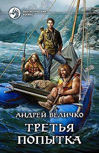 Андрей Величко -Третья попытка
