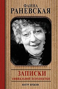 Фаина Раневская -Записки социальной психопатки