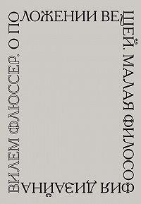Вилем Флюссер -О положении вещей. Малая философия дизайна