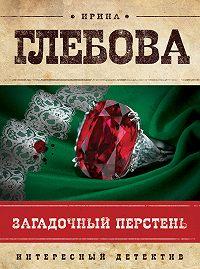 Ирина Глебова -Загадочный перстень