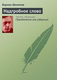 Варлам Шаламов -Надгробное слово