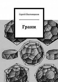 Сергей Мостовщиков -Грани