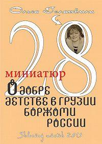 Ольга Гелашвили -28 миниатюр о добре, детстве в Грузии, Боржоми, России
