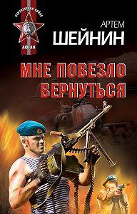 Артем Шейнин -Мне повезло вернуться