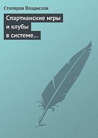 Владислав Столяров -Спартианские игры и клубы в системе организации досуга, образования и воспитания детей и молодежи