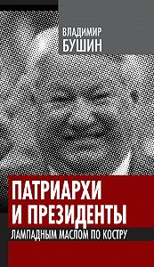 Владимир Бушин -Патриархи и президенты. Лампадным маслом по костру