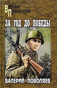 Валерий Поволяев -За год до победы