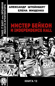 Александр Штейнберг, Елена Мищенко - Мистер Бейкон и Independence Hall