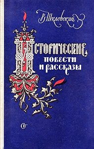 Виктор Шкловский -Минин и Пожарский