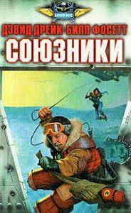 Билл Фосетт -Союзники