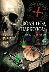 Михаил Серегин -Воля под наркозом