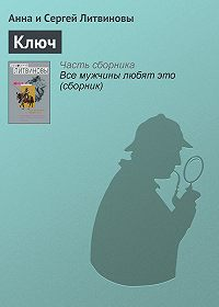 Анна и Сергей Литвиновы -Ключ