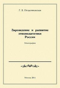 Галина Нездемковская -Зарождение и развитие этнопедагогики России