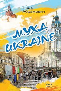 Нина Абрамович -Муха Ukraine (сборник)
