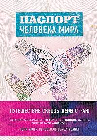 Альберт Поделл -Паспорт человека мира. Путешествие сквозь 196 стран