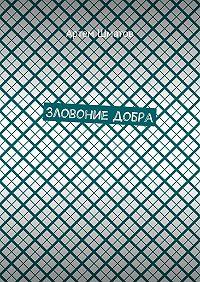 Артем Шматов -Зловоние добра