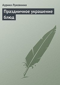 Аурика Луковкина -Праздничное украшение блюд