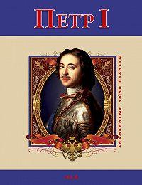 В. М. Духопельников -Петр I
