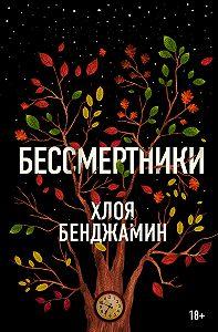 Хлоя Бенджамин -Бессмертники