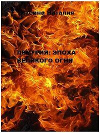 Наталия Яксина -Лемурия: эпоха Великого Огня