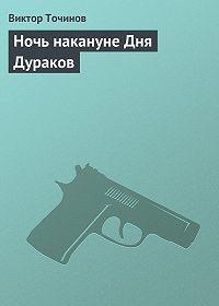 Виктор Точинов -Ночь накануне Дня Дураков