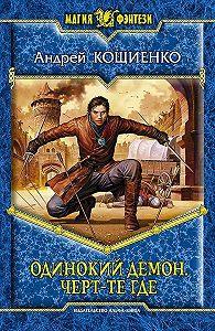 Андрей Геннадьевич Кощиенко -Одинокий Демон. Черт-те где