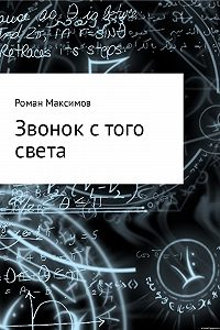 Роман Максимов -Звонок с того света