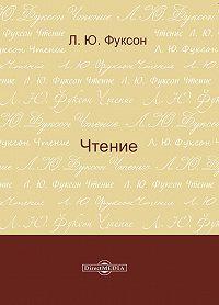 Леонид Фуксон - Чтение