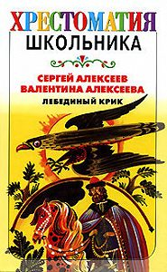 Валентина Алексеева -Лебединый крик (сборник)