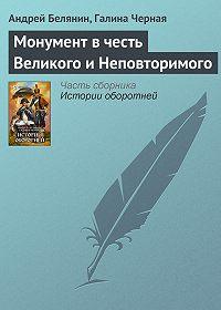 Галина Черная -Монумент в честь Великого и Неповторимого