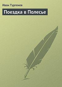 Иван Тургенев -Поездка в Полесье