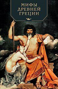 Николай Кун -Мифы Древней Греции