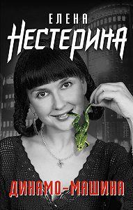 Елена Нестерина -Динамо-машина (сборник)