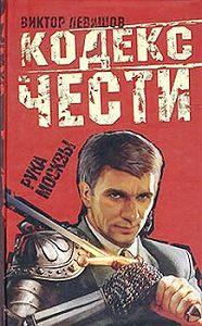 Виктор  Левашов -Рука Москвы