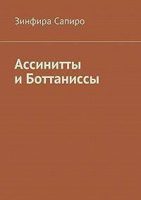Зинфира Сапиро -Ассинитты иБоттаниссы. Книга первая