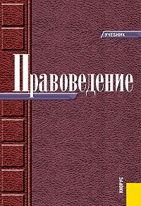 Виктор Алексеенко -Правоведение