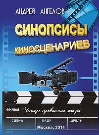 Андрей Ангелов - Синопсисы киносценариев