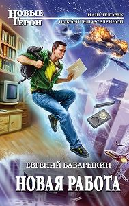Евгений Бабарыкин -Новая работа