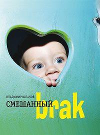 Владимир Шпаков -Смешанный brак