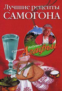 Агафья Звонарева -Лучшие рецепты самогона
