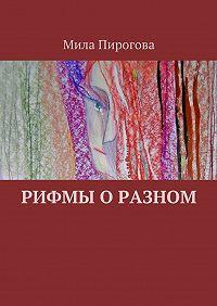 Мила Пирогова -Рифмы оразном
