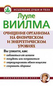 Лууле Виилма -Очищение организма на физическом и энергетическом уровнях