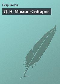 Петр Быков -Д. Н. Мамин-Сибиряк